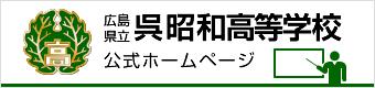 広島県立呉昭和高等学校公式ホームページ