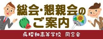 広島県立呉昭和高等学校同窓会総会・懇親会のご案内
