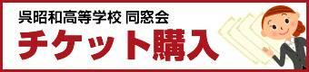 広島県立呉昭和高等学校30周年同窓会チケット購入
