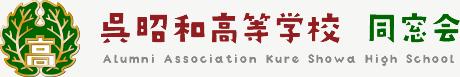 広島県立呉昭和高等学校同窓会 | 同窓会の活動報告や総会・懇親会のお知らせ