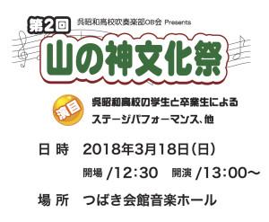 山の神文化祭2018