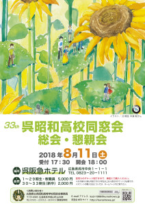 2018同窓会総会ポスター