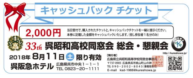2018用2000円バックチケット