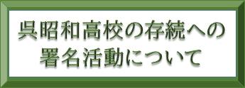 呉昭和高校の存続への署名活動について