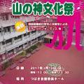 【 山の神文化祭 】 Presented by  呉昭和高校吹奏楽部OB会