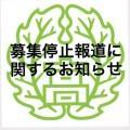 呉昭和高校の生徒募集に関する県議会決議について